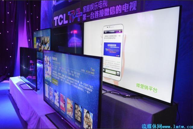 TCL TV+ 策略:电视娱乐和社交布局